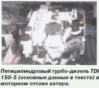 Пятицилиндровый турбо-дизель TDI 150-5