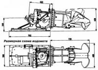 Размерная схема водомета Jet 213