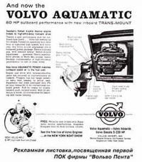 """Рекламная листовка, посвященная первой ПОК фирмы """"Вольво Понта"""""""