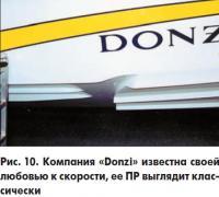 Рис. 10. Компания «Donzi» известна своей любовью к скорости