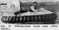 Рис. 11. Одноместный катер типа «Mini-ADOC»