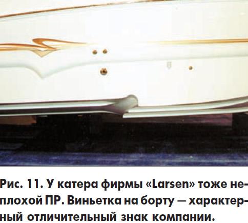 Рис. 11. У катера фирмы «Larsen» тоже неплохой ПР