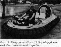 Рис. 12. Катер типа «Scat-HP 12», оборудованный для спасательной службы