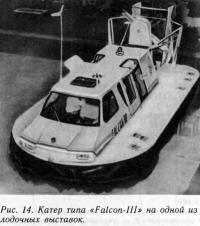 Рис. 14. Катер типа «Falcon-III» на одной из лодочных выставок