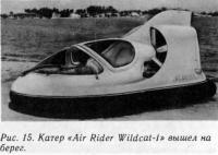 Рис. 15. Катер «Air Rider Wildcat-1» вышел на берег