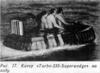 Рис. 17. Катер «Turbo-235-Superwedge» на ходу