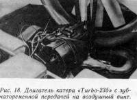 Рис. 18. Двигатель катера «Turbo-235» с зубчато-ременной передачей