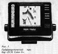 Рис. 1. Гидроакустический прибор «TCR Color-1»