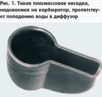 Рис. 1. Насадка на карбюратор препятствует попаданию воды в диффузор