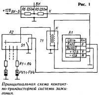 Рис. 1. Принципиальная схема контактно-транзисторной системы зажигания