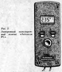 Рис. 2. Электронный навигационный компас «Автохелм РС»