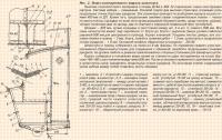 Рис. 2. Эскиз конструктивного мидель-шпангоута