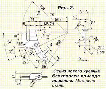 Рис. 2. Эскиз нового кулачка блокировки привода дросселя