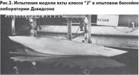 Рис. 2. Испытания модели яхты класса