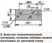 Рис. 2. Съемник обоймы можно изготовить из листовой стали