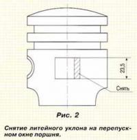 Рис. 2. Снятие литейного уклона на перепускном окне поршня