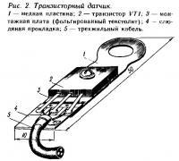 Рис. 2. Транзисторный датчик
