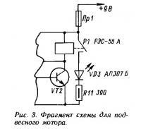 Рис. 3. Фрагмент схемы для подвесного мотора