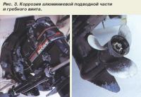 Рис. 3. Коррозия алюминиевой подводной части и гребного винта