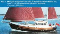 Рис. 3. Моторно-парусная яхта типа рыболовного бота