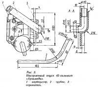 Рис. 3. Настроенный впуск 45-сильного «Архимеда»