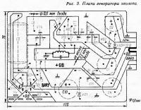 Рис. 3. Плата генератора эхолота