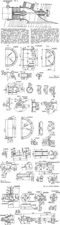 Рис. 3. Сборочный чертеж и детали водометного движителя