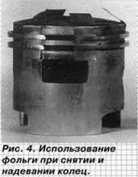 Рис. 4. Использование фольги при снятии и надевании колец