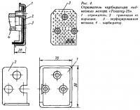 Рис. 4. Отражатель карбюратора подвесного мотора «Тохатсу-25»