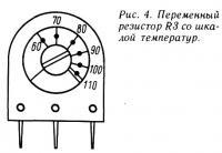 Рис. 4. Переменный резистор R3 со шкалой температур