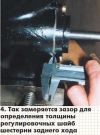 Рис. 4. Зазор для определения толщины регулировочных шайб