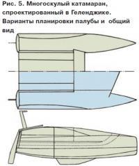 Рис. 5. Многоскулый катамаран, спроектированный в Геленджике