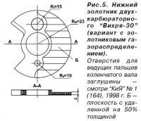 """Рис. 5. Нижний золотник двухкарбюраторного """"Вихря-30"""""""