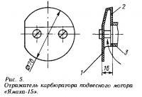 Рис. 5. Отражатель карбюратора подвесного мотора «Ямаха-15»