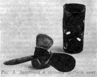 Рис. 5. Заготовка и готовый гребной винт