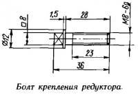 Рис. 6. Болт крепления редуктора