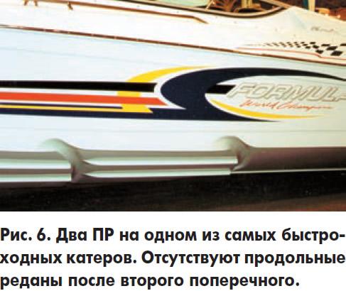 Рис. 6. Два ПР на одном из самых быстроходных катеров