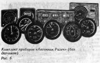 Рис. 6. Комплект приборов «Автонник Ризеч»