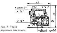 Рис. 6. Плата звукового генератора