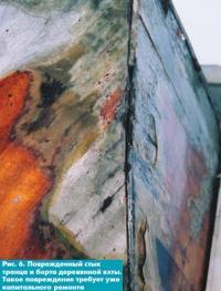 Рис. 6. Поврежденный стык транца и борта деревянной яхты