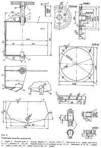 Рис. 6. Реверсивно-рулевое устройство