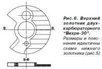"""Рис. 6. Верхний золотник двухкарбюраторного """"Вихря-30"""""""