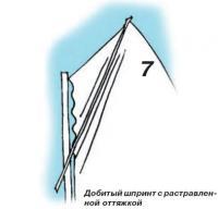 Рис. 7. Добитый шпринт с растравленной оттяжкой
