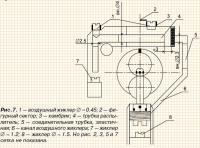 Рис. 7. Отверстия жиклеров