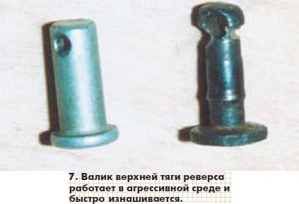 Рис. 7. Валик верхней тяги реверса быстро изнашивается