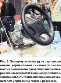 Рис. 8. Электроусилитель руля с дистанционным управлением снижает утомляемость