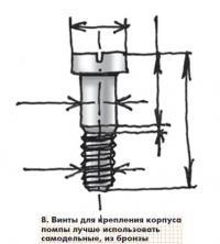 Рис. 8. Самодельный винт для крепления корпуса помпы