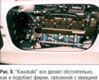 """Рис. 9. """"Kawasaki"""" все делает обстоятельно, как и подобает фирме, связанной с авиацией"""