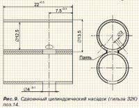 Рис. 9. Сдвоенный цилиндрический насадок (гильза 32К) поз. 14