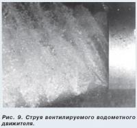 Рис. 9. Струя вентилируемого водометного движителя